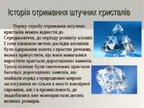 Історія отримання штучних кристалів Першу спробу отримання штучних кристалів ...