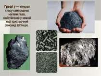 Графі т — мінерал класу самородних напівметалів, найстійкіший у земній корі к...