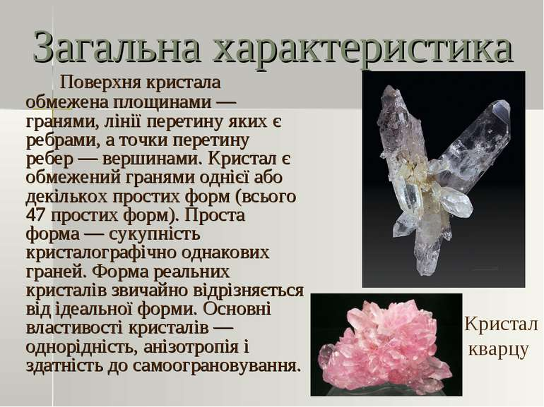 Загальна характеристика Поверхня кристала обмежена площинами— гранями, лінії...