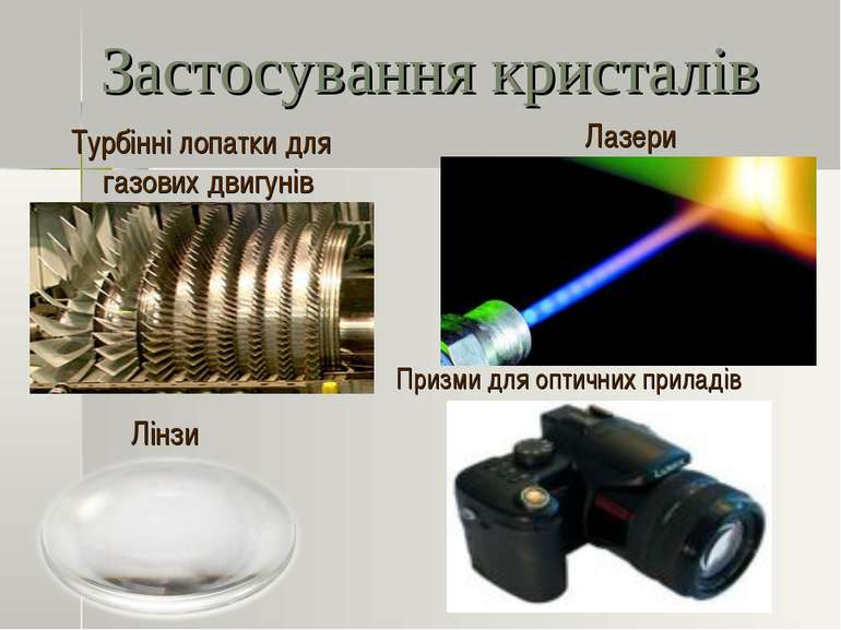 Застосування кристалів Турбінні лопатки для газових двигунів Лазери Лінзи При...