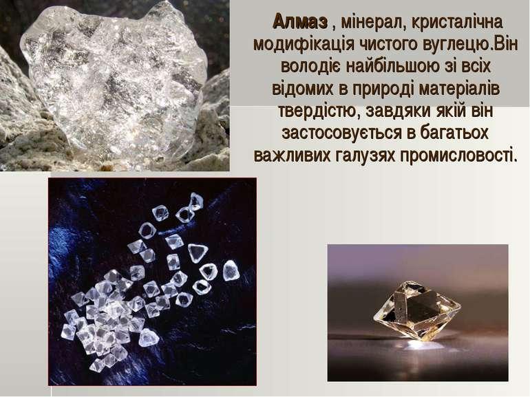 Алмаз , мінерал, кристалічна модифікація чистого вуглецю.Він володіє найбільш...