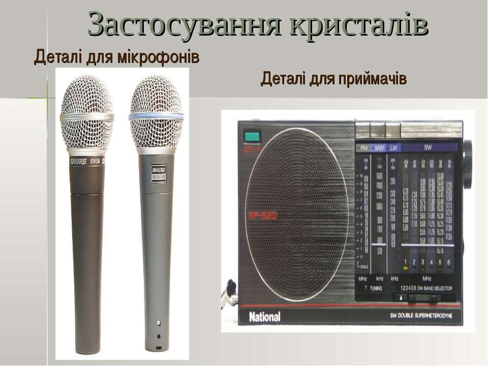 Застосування кристалів Деталі для мікрофонів Деталі для приймачів