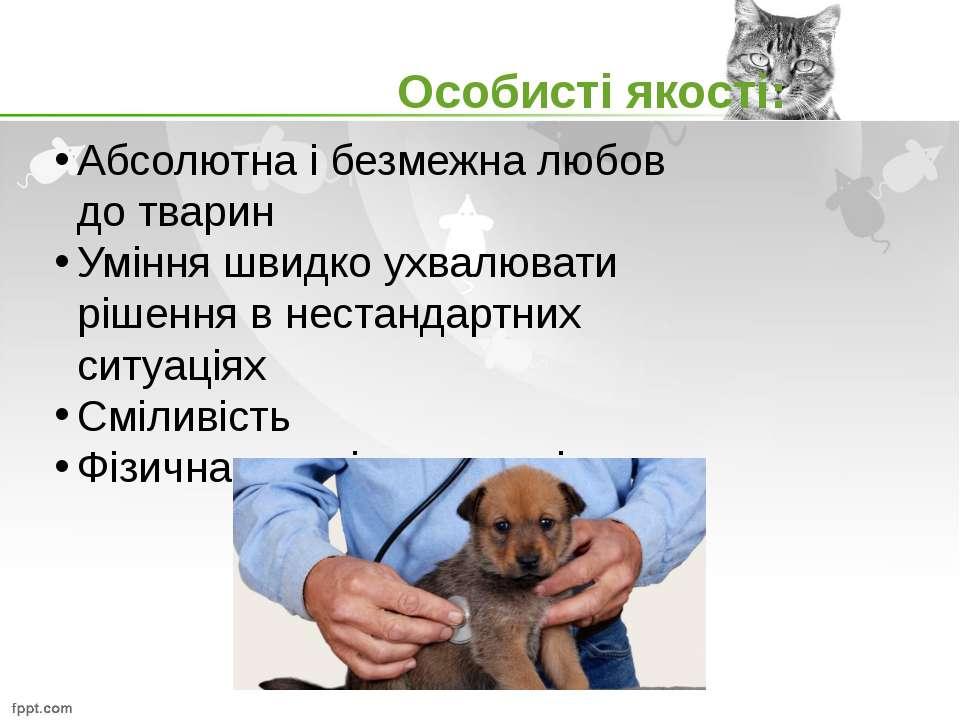 Особисті якості: Абсолютна і безмежна любов до тварин Уміння швидко ухвалюват...