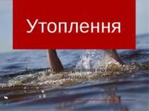 Утоплення Загальна характеристика та перша допомога