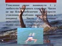 Утоплення може виникнути і у любителів підводного плавання. Часом це ще більш...