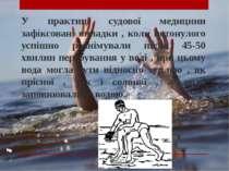 У практиці судової медицини зафіксовані випадки , коли потонулого успішно реа...