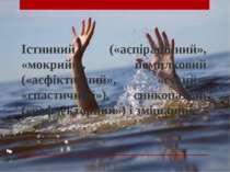 Істинний («аспіраційний», «мокрий»), помилковий («асфіктичний», «сухий», «спа...