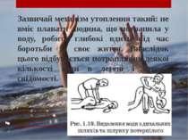 Зазвичай механізм утоплення такий: не вміє плавати людина, що потрапила у вод...