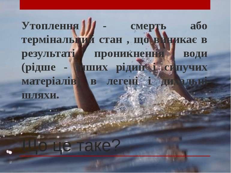 Що це таке? Утоплення - смерть або термінальний стан , що виникає в результат...