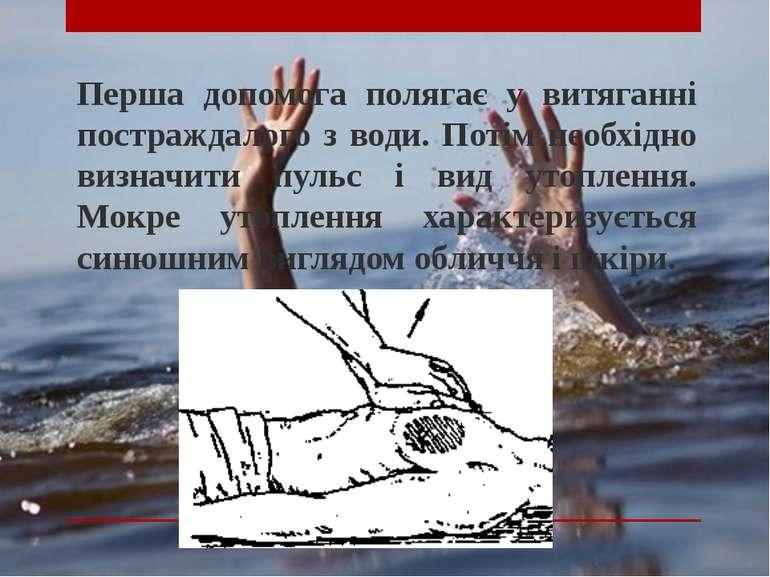 Перша допомога полягає у витяганні постраждалого з води. Потім необхідно визн...