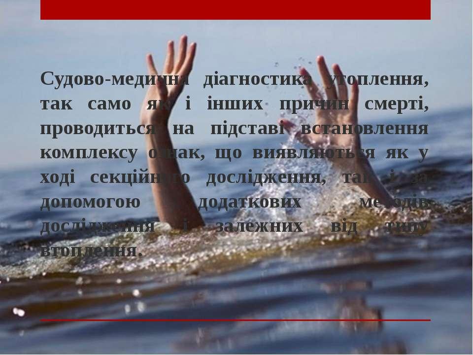Судово-медична діагностика утоплення, так само як і інших причин смерті, пров...