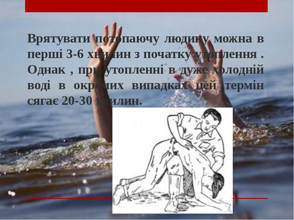 Врятувати потопаючу людину можна в перші 3-6 хвилин з початку утоплення . Одн...