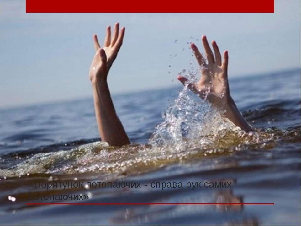 «Порятунок потопаючих - справа рук самих потопаючих»