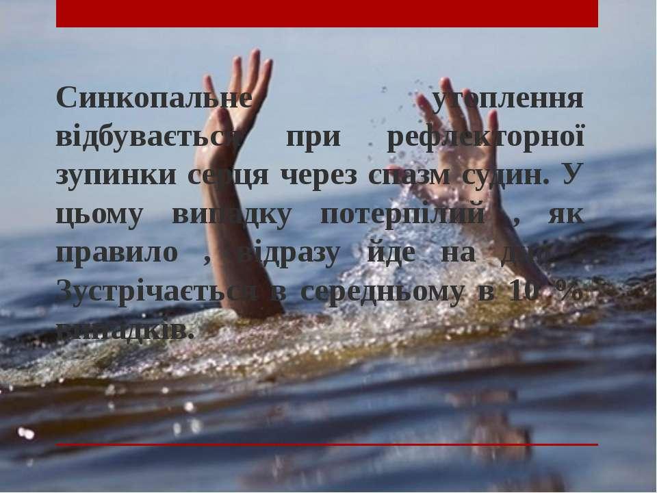 Синкопальне утоплення відбувається при рефлекторної зупинки серця через спазм...