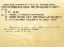 Посилання на індекс і дату вхідного документа, який виконується чи на який да...