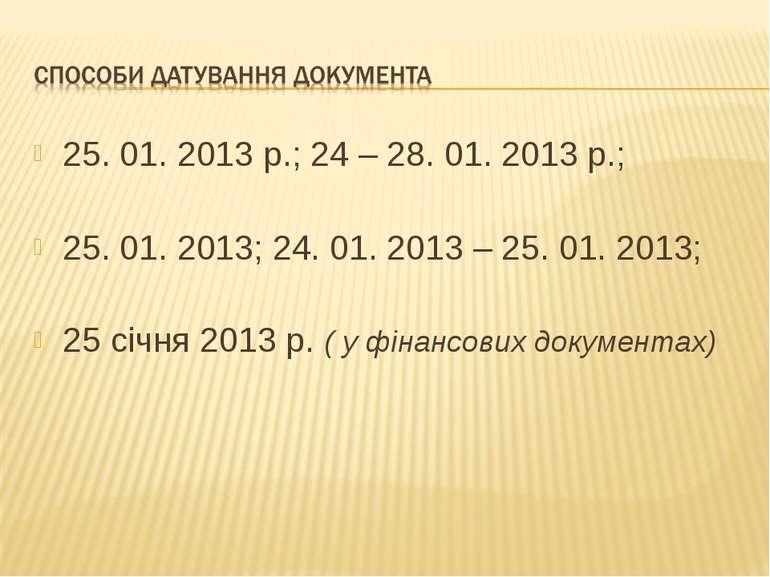25. 01. 2013 р.; 24 – 28. 01. 2013 р.; 25. 01. 2013; 24. 01. 2013 – 25. 01. 2...