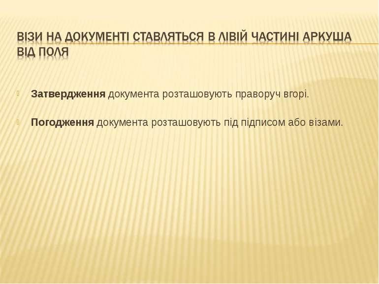 Затвердження документа розташовують праворуч вгорі. Погодження документа розт...