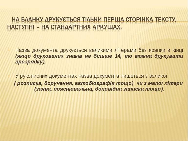Назва документа друкується великими літерами без крапки в кінці (якщо друкова...
