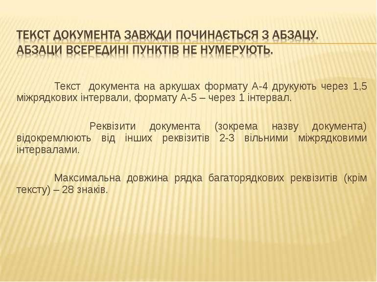Текст документа на аркушах формату А-4 друкують через 1,5 міжрядкових інтерва...