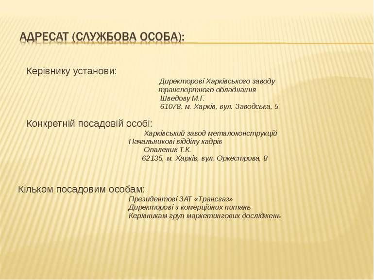 Керівнику установи: Директорові Харківського заводу транспортного обладнання ...