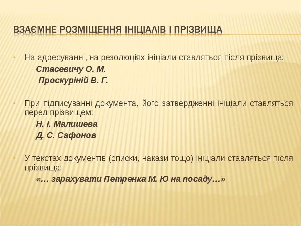 На адресуванні, на резолюціях ініціали ставляться після прізвища: Стасевичу О...