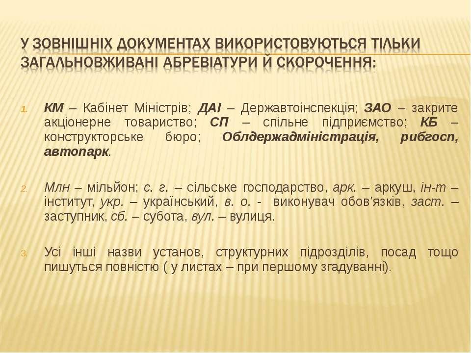 КМ – Кабінет Міністрів; ДАІ – Державтоінспекція; ЗАО – закрите акціонерне тов...