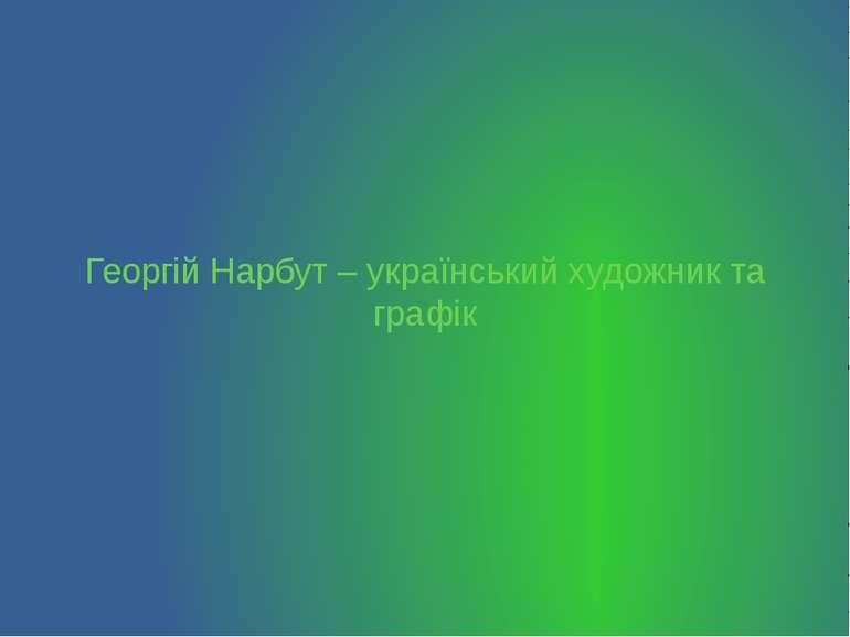 Георгій Нарбут – український художник та графік
