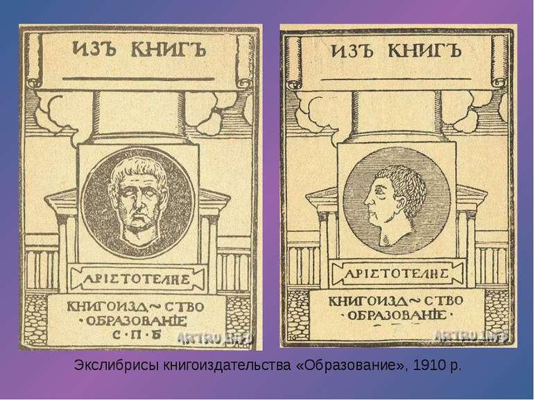 Экслибрисы книгоиздательства «Образование», 1910 р.