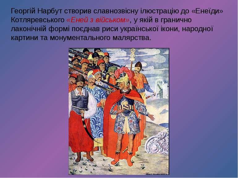 Георгій Нарбут створив славнозвісну ілюстрацію до «Енеїди» Котляревського «Ен...