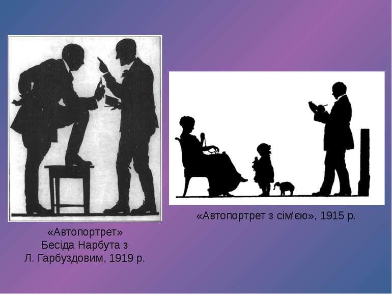 «Автопортрет» Бесіда Нарбута з Л. Гарбуздовим, 1919 р. «Автопортрет з сім'єю»...