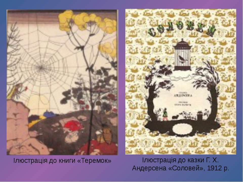 Ілюстрація до книги «Теремок» Ілюстрація до казки Г. Х. Андерсена «Соловей», ...