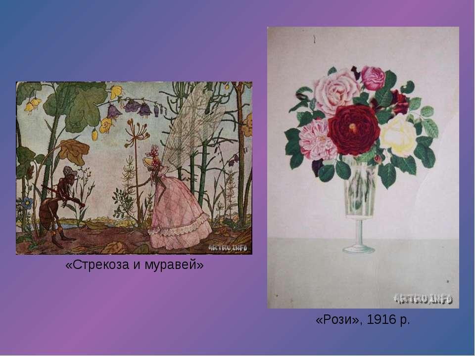 «Стрекоза и муравей» «Рози», 1916 р.