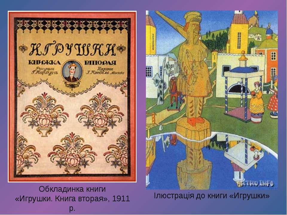 Обкладинка книги «Игрушки. Книга вторая», 1911 р. Ілюстрація до книги «Игрушки»