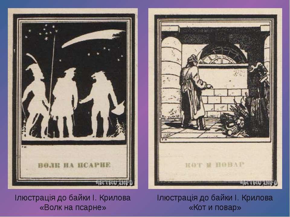 Ілюстрація до байки І. Крилова «Волк на псарне» Ілюстрація до байки І. Крилов...