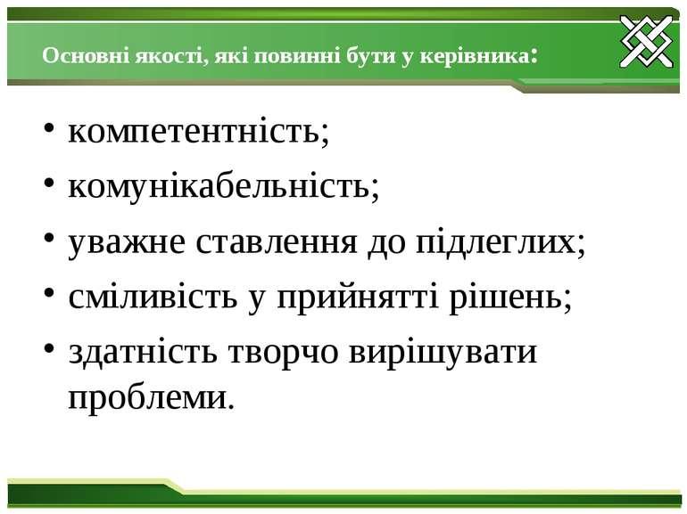 Основні якості, які повинні бути у керівника: компетентність; комунікабельніс...