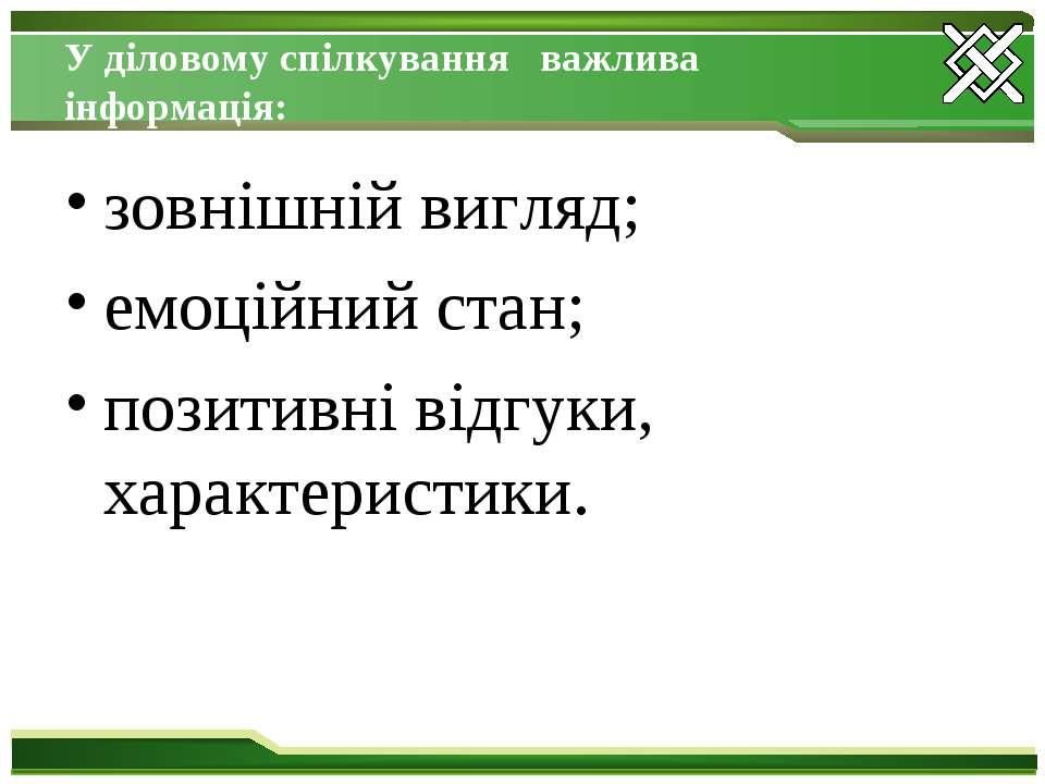 У діловому спілкування важлива інформація: зовнішній вигляд; емоційний стан; ...