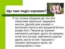 Що таке поділ короваю? Це головна обрядова дія, без якої немислиме українське...