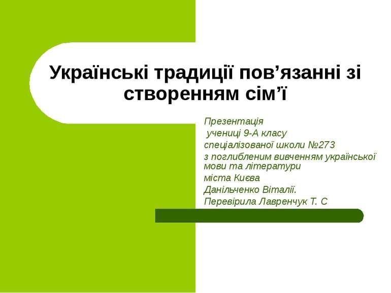 Українські традиції пов'язанні зі створенням сім'ї Презентація учениці 9-А кл...