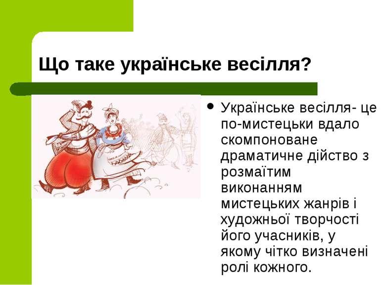 Що таке українське весілля? Українське весілля- це по-мистецьки вдало скомпон...