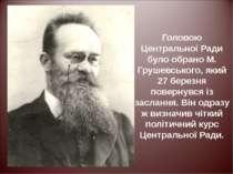 Головою Центральної Ради було обрано М. Грушевського, який 27 березня поверну...