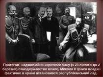 Протягом надзвичайно короткого часу (з 23 лютого до 2 березня) самодержавство...
