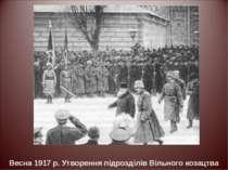Весна 1917 р. Утворення підрозділів Вільного козацтва