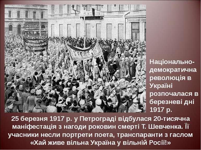 25 березня 1917 р. у Петрограді відбулася 20-тисячна маніфестація з нагоди ро...