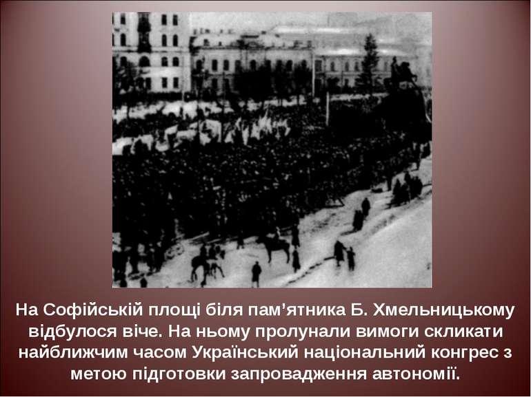 На Софійській площі біля пам'ятника Б. Хмельницькому відбулося віче. На ньому...