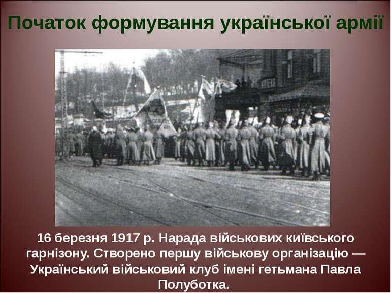 Початок формування української армії 16 березня 1917 р. Нарада військових киї...