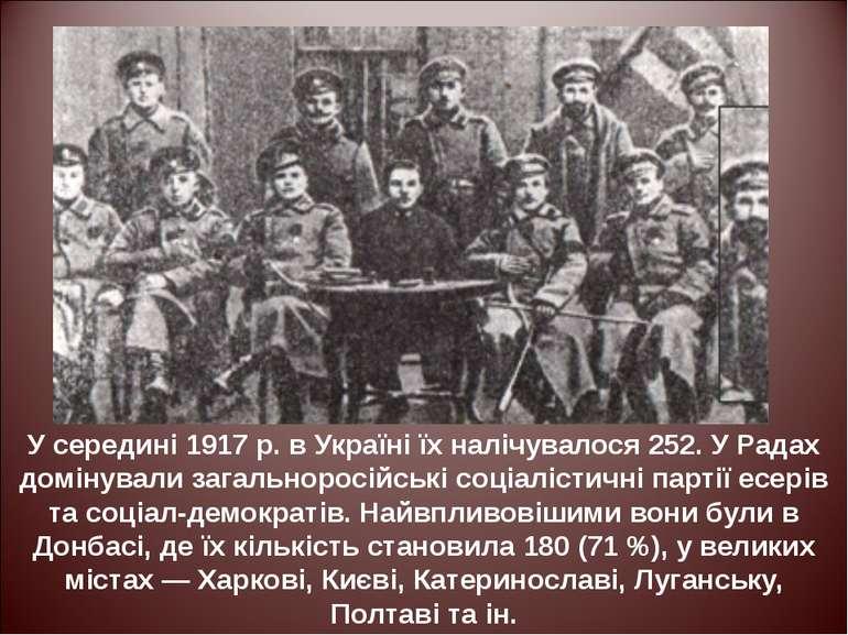 У середині 1917 р. в Україні їх налічувалося 252. У Радах домінували загально...