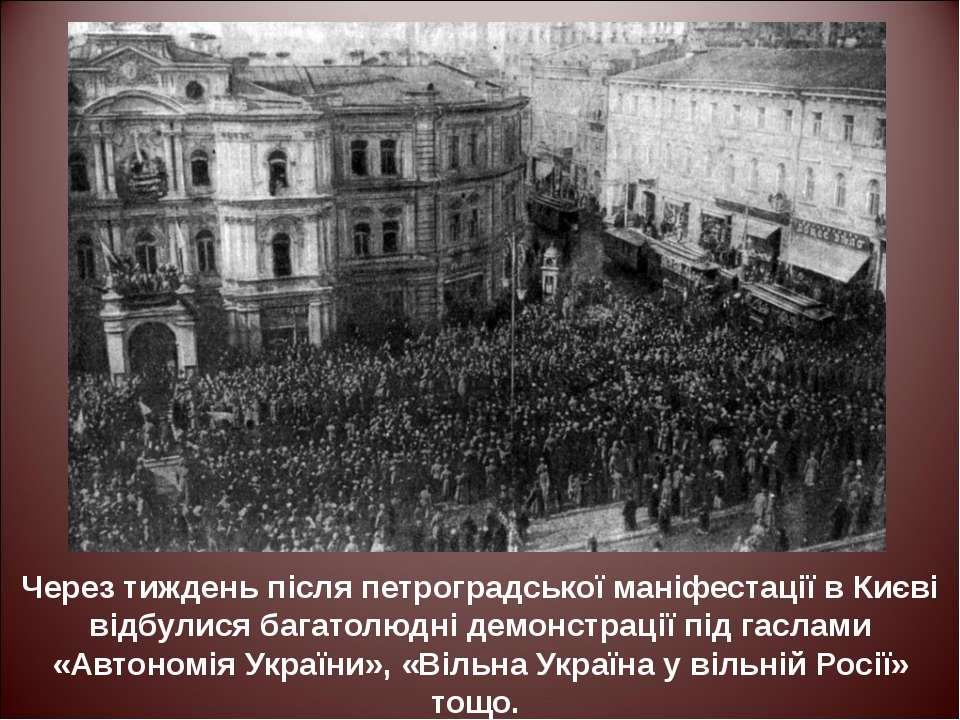 Через тиждень після петроградської маніфестації в Києві відбулися багатолюдні...