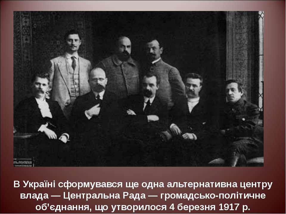 В Україні сформувався ще одна альтернативна центру влада — Центральна Рада — ...