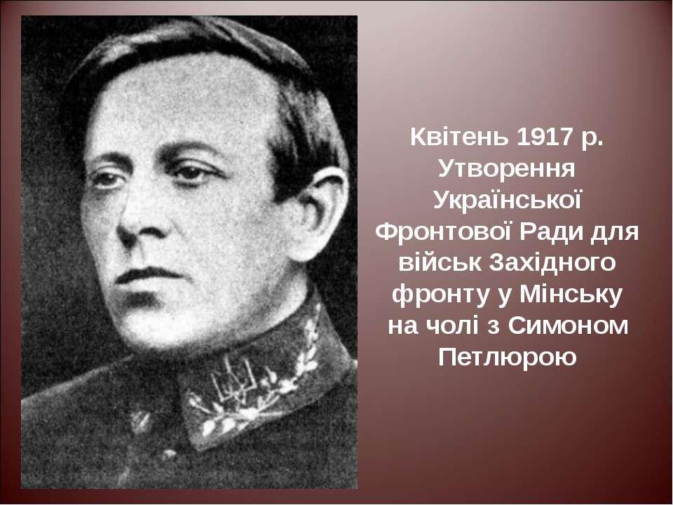 Квітень 1917 р. Утворення Української Фронтової Ради для військ Західного фро...