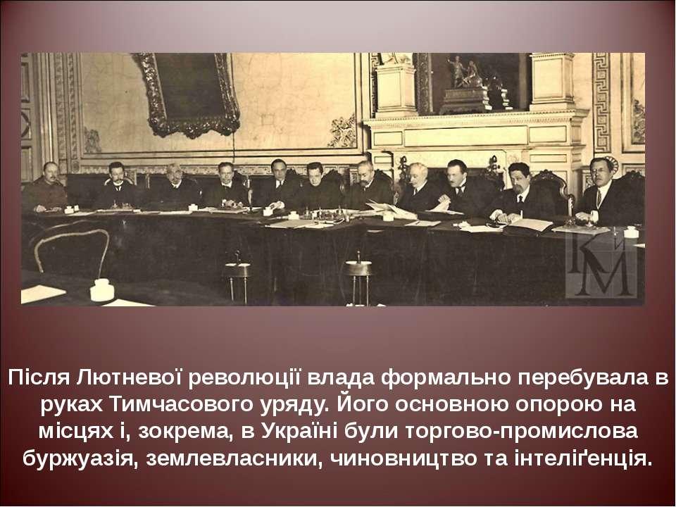 Після Лютневої революції влада формально перебувала в руках Тимчасового уряду...